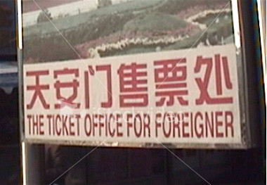 Ticket Office for Foreigner